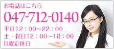 お電話はこちら 047-712-0140 平日12:00~22:00 土・祝日12:00~18:00 日曜定休日